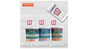 Παγωτά PAPAFiLiPOU