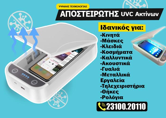 Αποστειρωτής UVC
