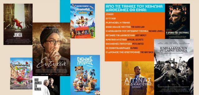 ταινίες καλοκαίρι 2020