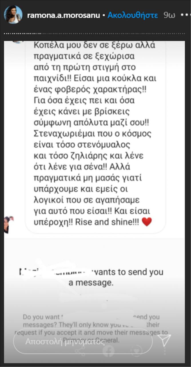 Ramona_Story15