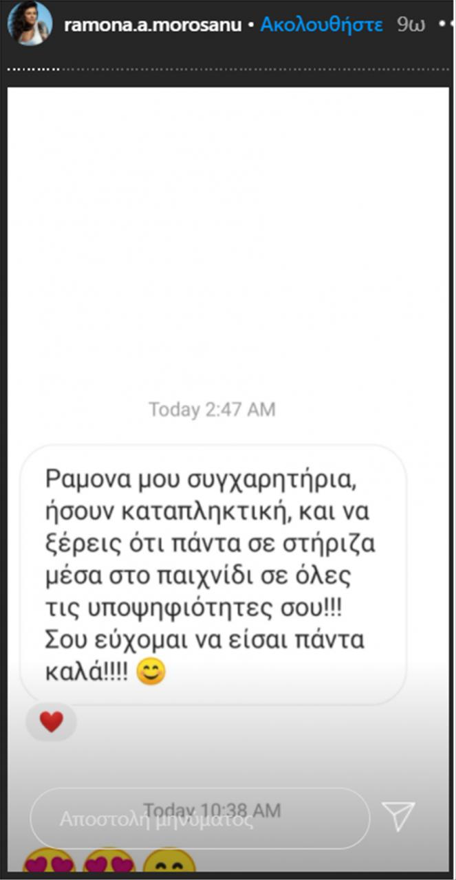 Ramona_Story9