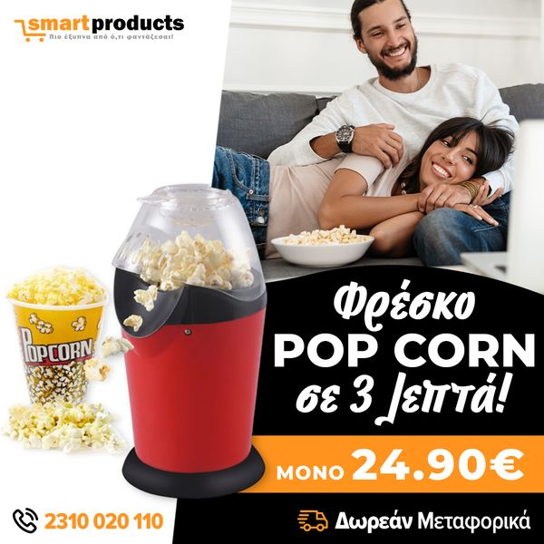 Pop Corn Maker